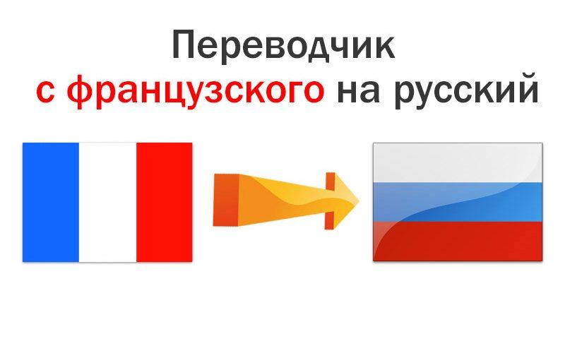 Переводчик с французского на русский