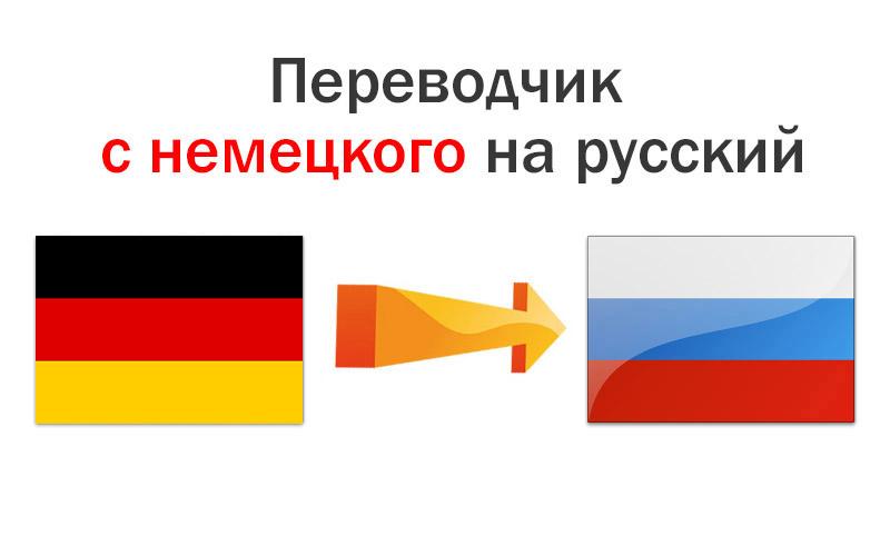 Переводчик с немецкого на русский
