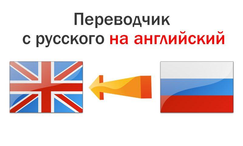 Переводчик с русского на английский