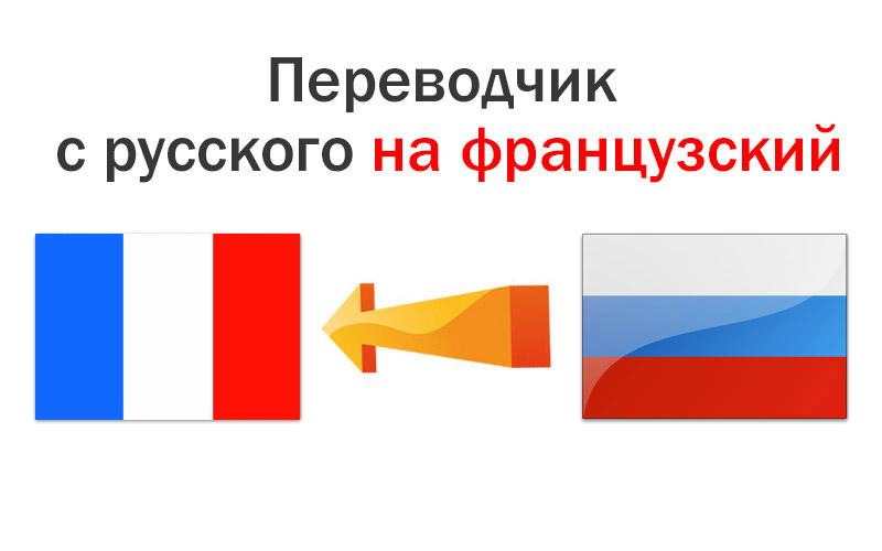 Переводчик с русского на французский