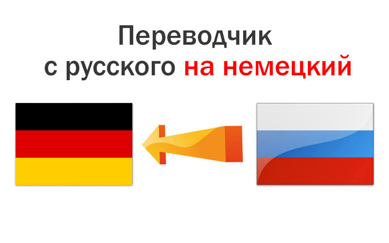 Переводчик с русского на немецкий